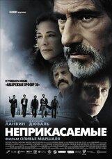 Постер к фильму «Неприкасаемые»