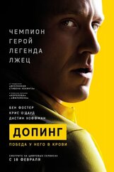 Постер к фильму «Допинг»