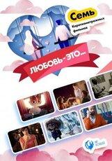 Постер к фильму «Любовь — это…»
