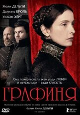 Постер к фильму «Графиня»
