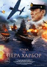 Постер к фильму «Атака на Перл Харбор»