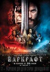 Постер к фильму «Варкрафт»