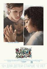 Постер к фильму «Весь этот мир»