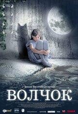 Постер к фильму «Волчок»