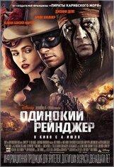 Постер к фильму «Одинокий рейнджер»