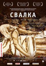 Постер к фильму «Свалка»