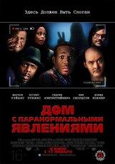 Постер к фильму «Дом с паранормальными явлениями»
