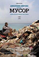 Постер к фильму «Мусор»