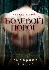 Постер к фильму «Болевой порог»
