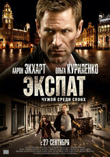 Постер к фильму «Экспат»