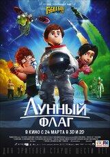 Постер к фильму «Лунный флаг 3D»