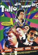 Постер к фильму «Умереть за Тано»