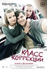Постер к фильму «Класс коррекции»