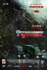 Постер к фильму «Ограбление в ураган»