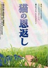 Постер к фильму «Возвращение кота»