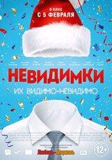Постер к фильму «Невидимки»