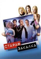 Постер к фильму «Старая закалка»