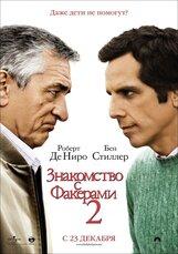 Постер к фильму «Знакомство с Факерами 2»