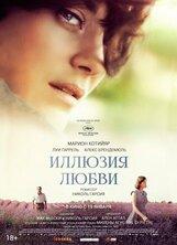 Постер к фильму «Иллюзия любви»