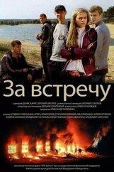 Постер к фильму «За встречу»