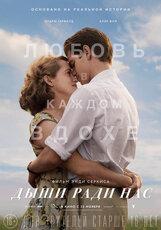 Постер к фильму «Дыши ради нас»