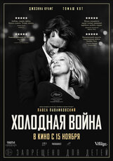 Постер к фильму «Холодная война»