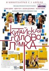 Постер к фильму «Китайская головоломка»