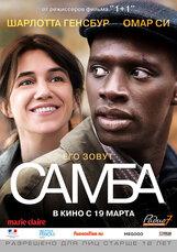 Постер к фильму «Самба»