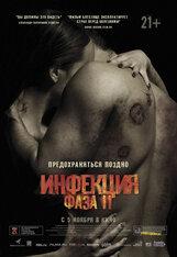 Постер к фильму «Инфекция: Фаза 2»