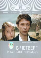 Постер к фильму «В четверг и больше никогда»