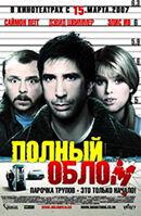 Постер к фильму «Полный облом»