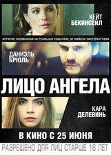 Постер к фильму «Лицо ангела»