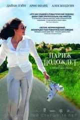 Постер к фильму «Париж подождет»