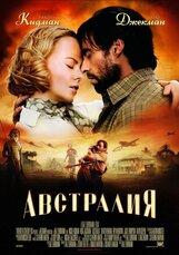 Постер к фильму «Австралия»