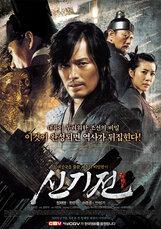 Постер к фильму «Божественное оружие»