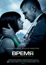Постер к фильму «Время»