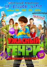 Постер к фильму «Ужасный Генри 3D»
