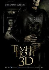 Постер к фильму «Темнее ночи»