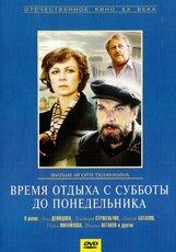 Постер к фильму «Время отдыха с субботы до понедельника»