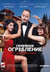 Постер к фильму «Семейное ограбление»