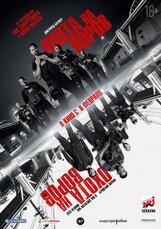Постер к фильму «Охота на воров»