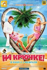 Постер к фильму «На крючке»