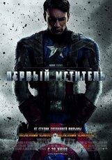 Постер к фильму «Первый мститель 3D»