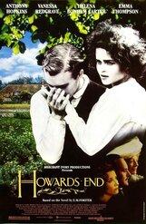 Постер к фильму «Усадьба Хауардс-Энд»