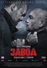 Постер к фильму «Завод»