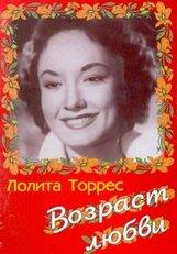 Постер к фильму «Возраст любви»
