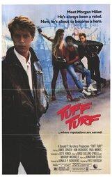 Постер к фильму «Стенка на стенку»