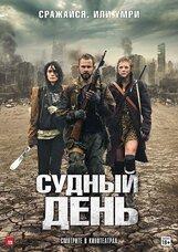 Постер к фильму «Судный день»