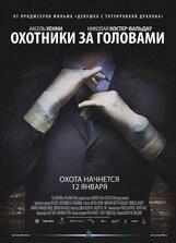 Постер к фильму «Охотники за головами»