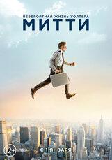 Постер к фильму «Невероятная жизнь Уолтера Митти»